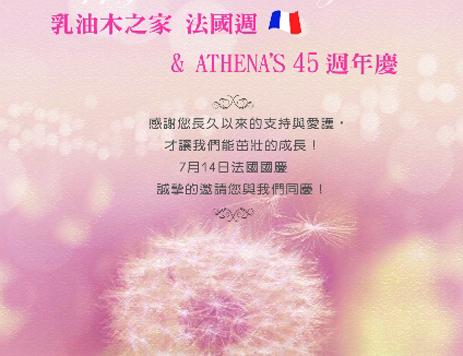 乳油木「法國週」及 Athean's 45週年慶