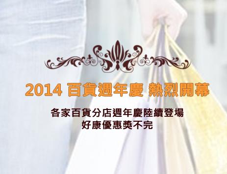 2014週年慶日程