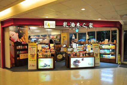 乳油木之家 - 大成內湖三總店